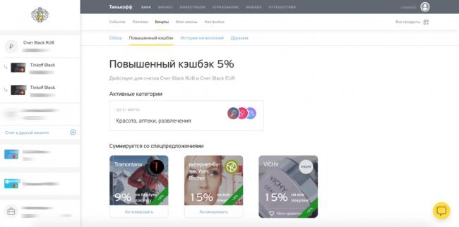 tinkoff-cashback1-1024x508.png