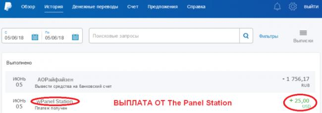 vyplata-ot-the-panel-station-700x247.png